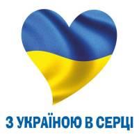 z-ukrajinoyu-v-sertsi